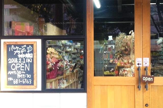 パッケージプラザ神戸兵庫店|JR兵庫駅より徒歩圏内でアクセスも便利!