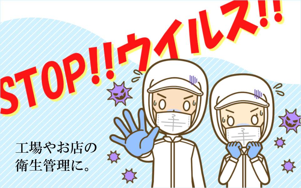 ウイルス対策!